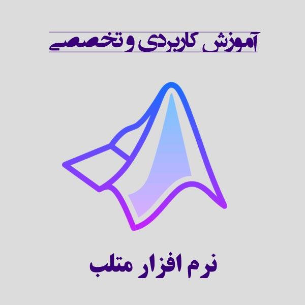اموزش کار با نرم افزار متلب به فارسی